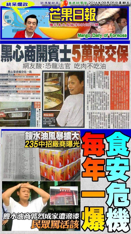 140905芒果日報--統呆爛政--食安危機年年爆,今年換成餿水油