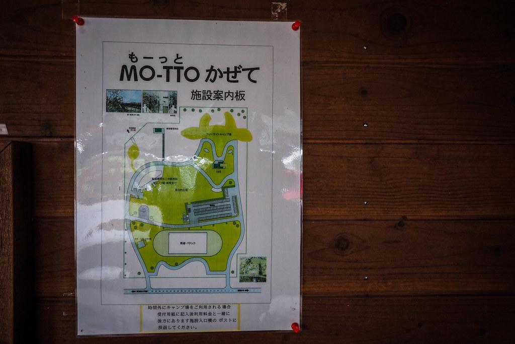 Mo-tto Kazete campground, shaped like a cow, in Hamanaka Town, Hokkaido, Japan