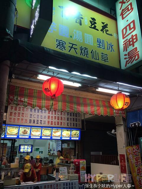 2014.09 台中昌平路百香豆花