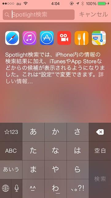 iOS8 Spotlight