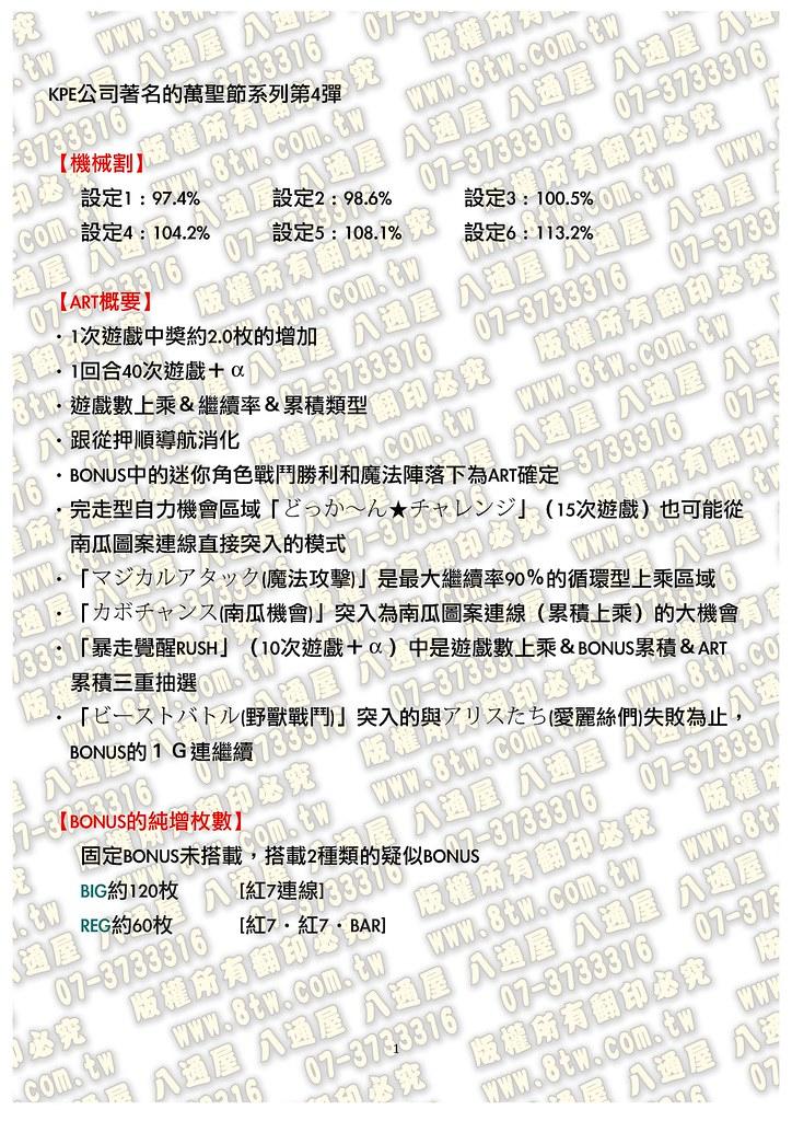 S0176魔法萬聖節4  中文版攻略_Page_02