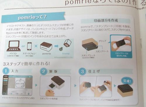 2014日本ホビーショー カシオ pomrie パンフレット pomrieの使い方
