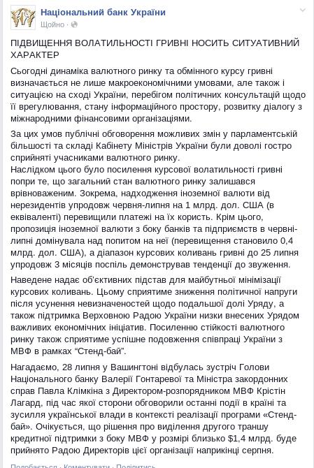 ПІДВИЩЕННЯ ВОЛАТИЛЬНОСТІ ГРИВНІ НОСИТЬ...   Національний банк України