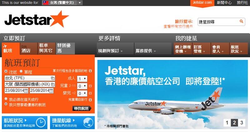 低價機票   Jetstar (1)