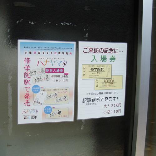 2014/07 叡山電車×ハナヤマタ入場券 案内ポスター #04