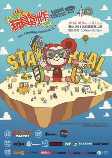 2014 TAIPEI TOY FESTIVAL 台北國際玩具創作大展 售票資訊全攻略!