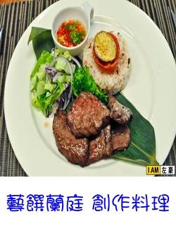 藝饌蘭庭 創作料理