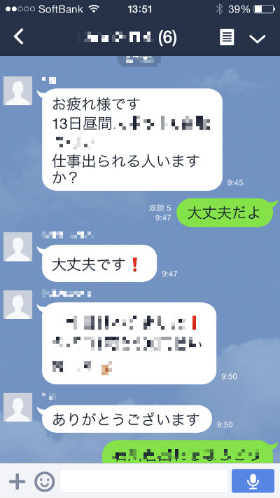 LINEトーク1