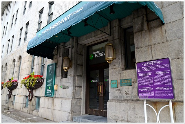 HOTEL VIBRANT OTARU活力小樽飯店014-DSC_2853