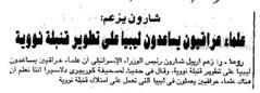 شارون يزعم : علماء عراقيون يساعدون ليبيا على تطوير قنبلة نووية