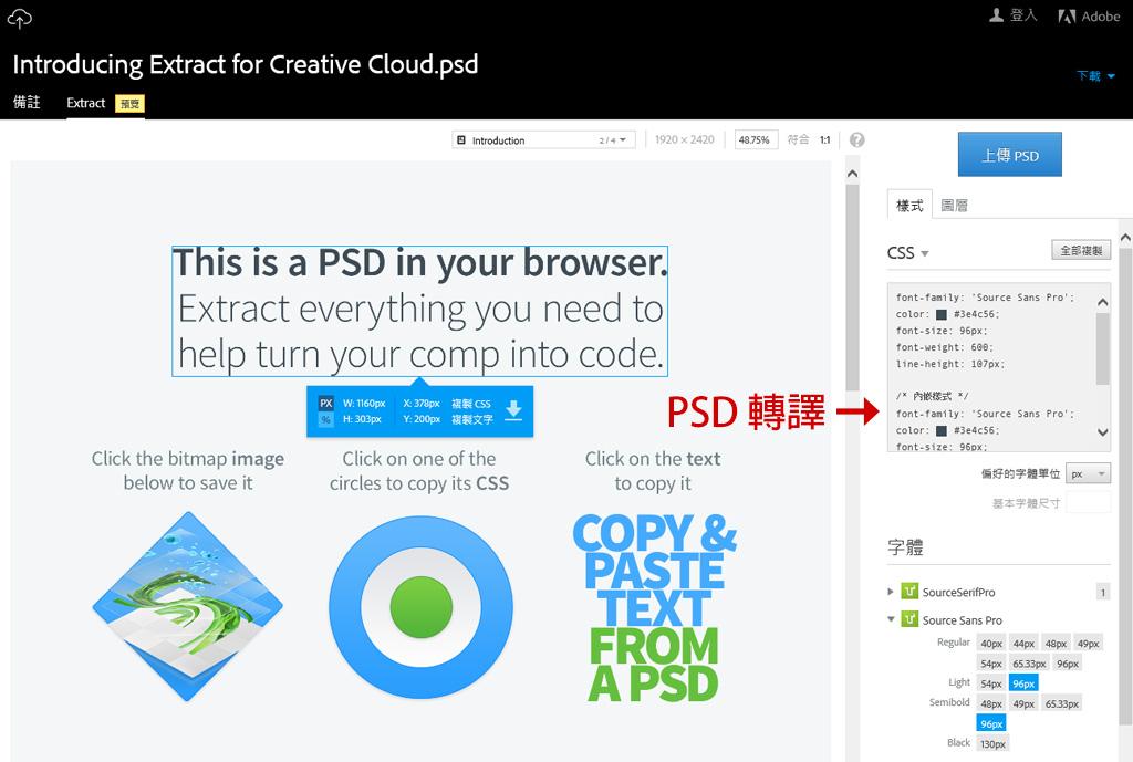 Adobe CC 2014 - 雲端檔案
