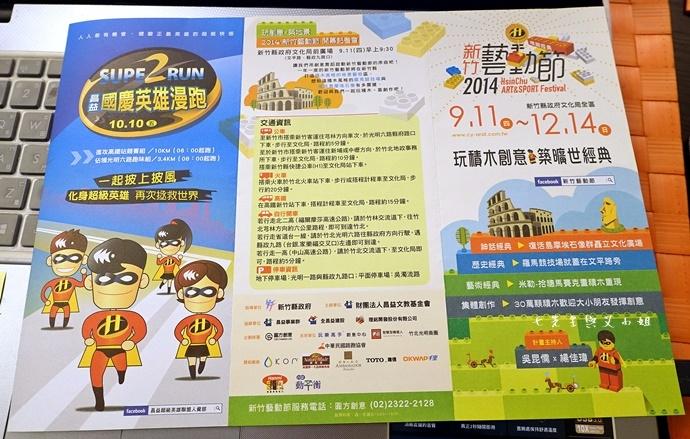 29 新竹藝動節 HsinChu ART SPORT Festival