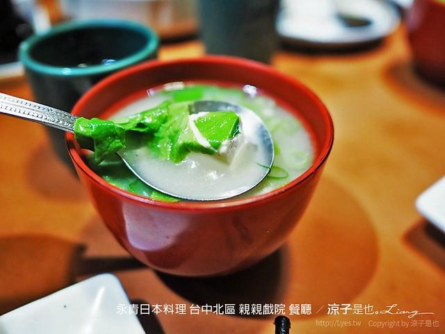 永青日本料理 台中北區 親親戲院 餐廳 15