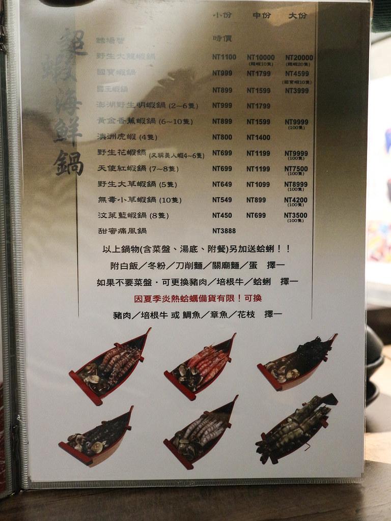 IMG_7651板橋火鍋崔官木桶鍋 (8)