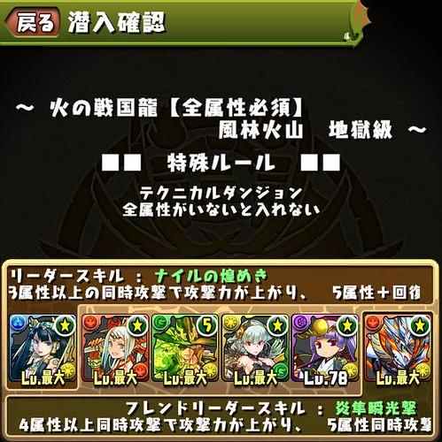 vs_shingen_PT_140623