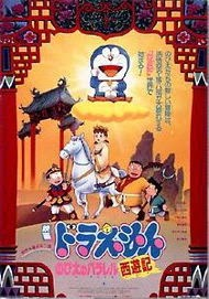 Doraemon Movie 09: Nobita no Parallel Saiyuuki - Doraemon Movie 9 | Doraemon: Nobita's Version of Saiyuki