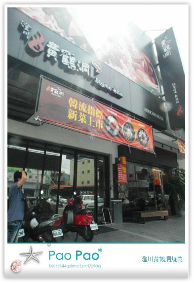 澄川黃鶴洞燒肉(大雅店)