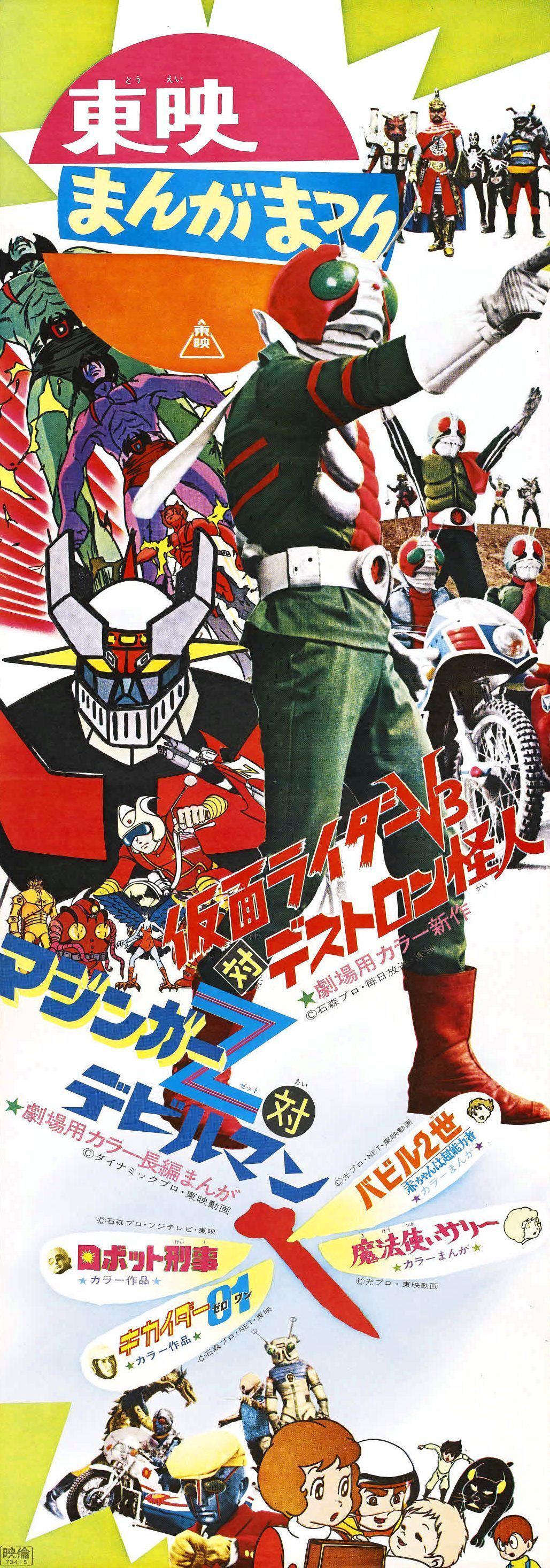 Kamen Rider V3 vs. Destron (1973)