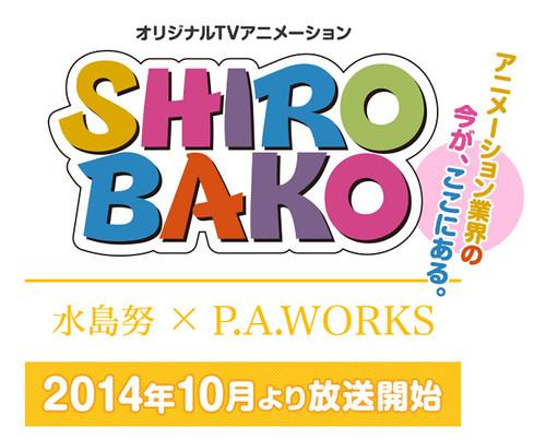 140809 -「水島努×P.A.WORKS」給業界的贈禮/婊業界的吐嘈?原創動畫《SHIROBAKO》將在10月放送!