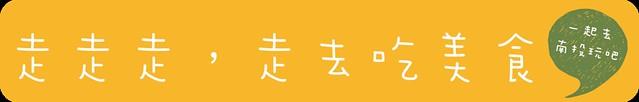 走走走美食-02