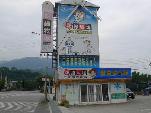 臺東脫線牧場
