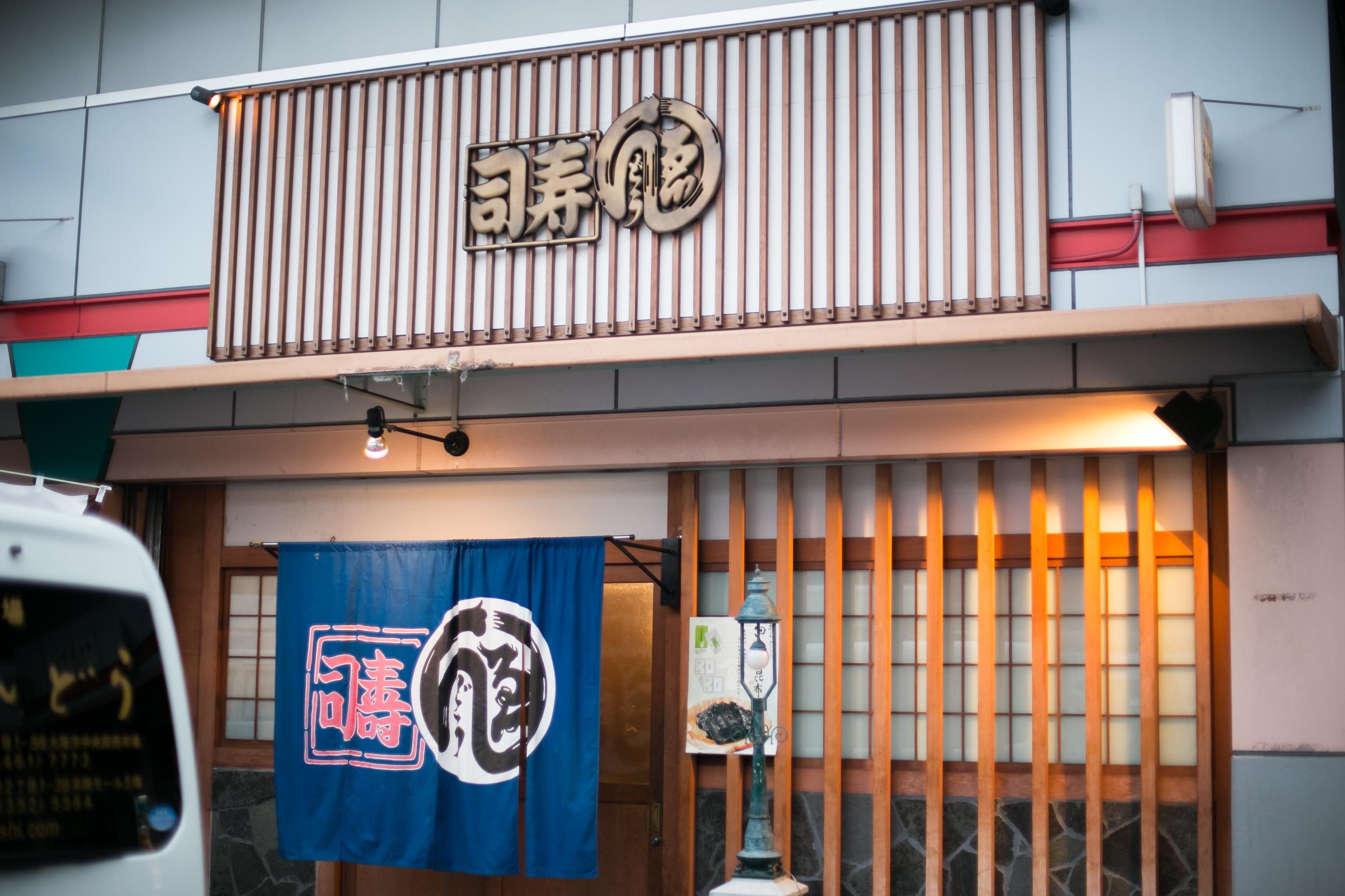 Endo Sushi Osaka