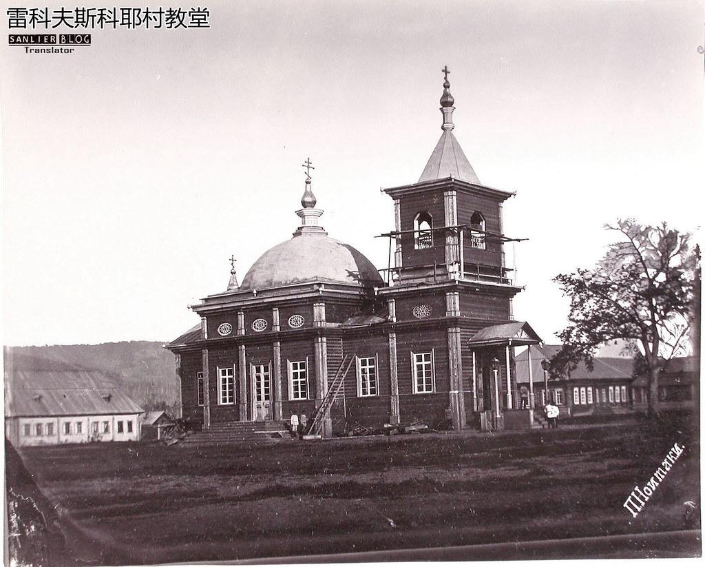 1891年萨哈林岛42