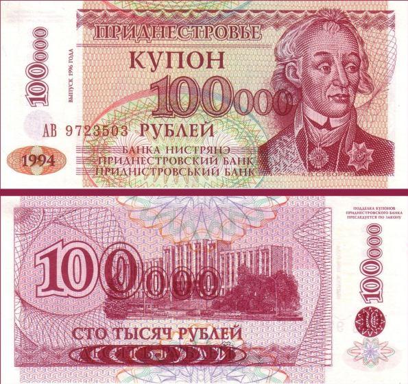100 000 Rublov Podnestersko 1996, Pick 31