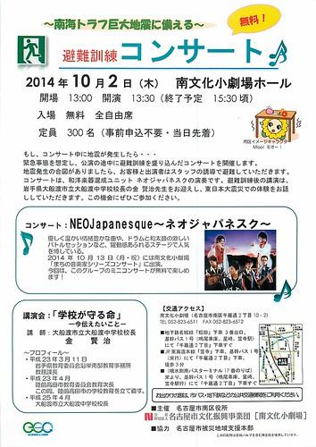 H26.10.02 避難訓練コンサート