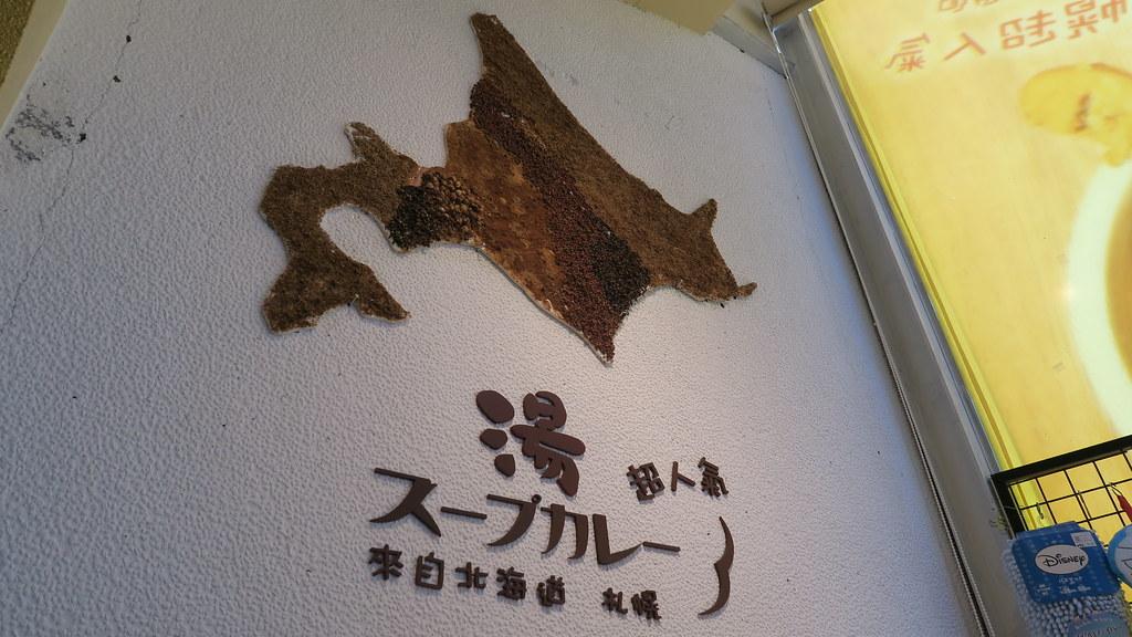中西區湯咖哩 (2)