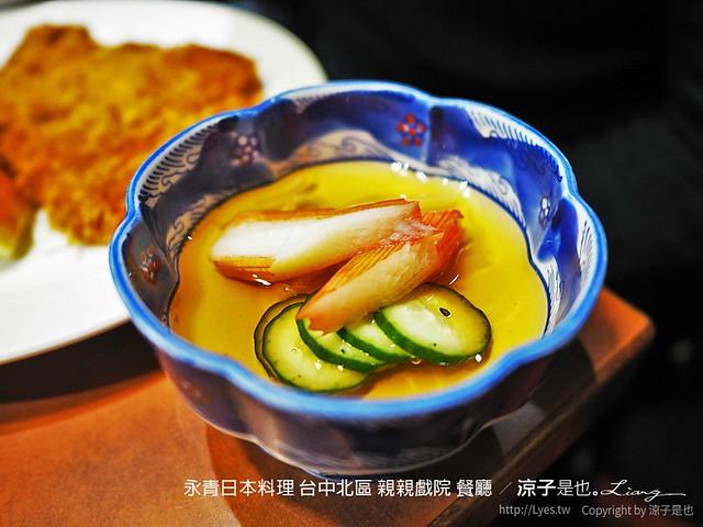 永青日本料理 台中北區 親親戲院 餐廳 10