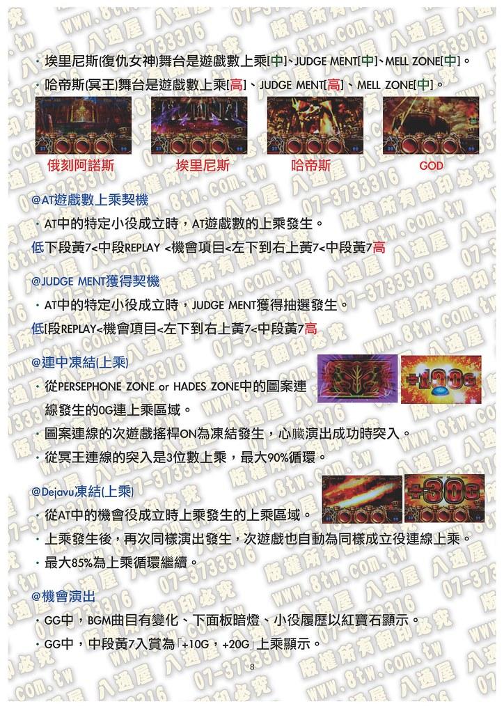 S0197死神冥王-奪取 宙斯Ver. 中文版攻略_Page_09