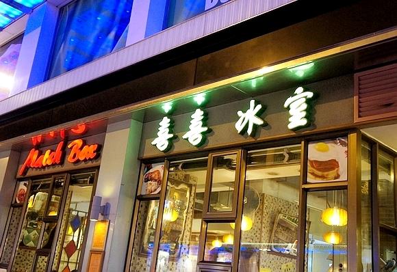 香港必吃喜喜冰室01