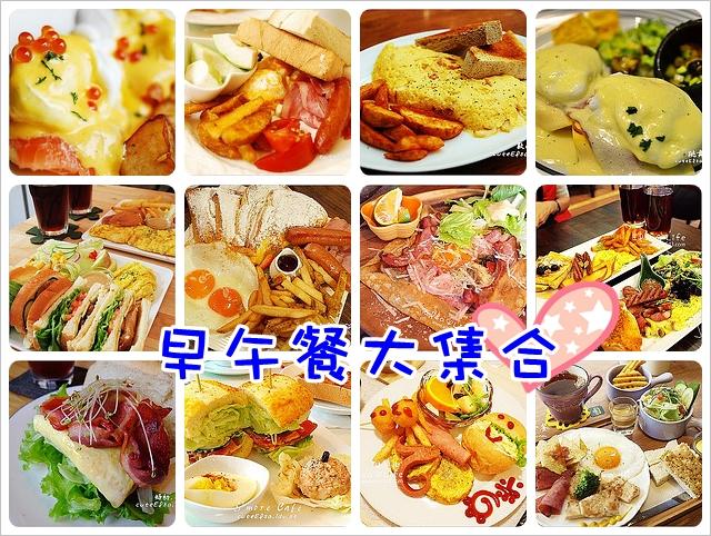 板橋早午餐 台北早午餐