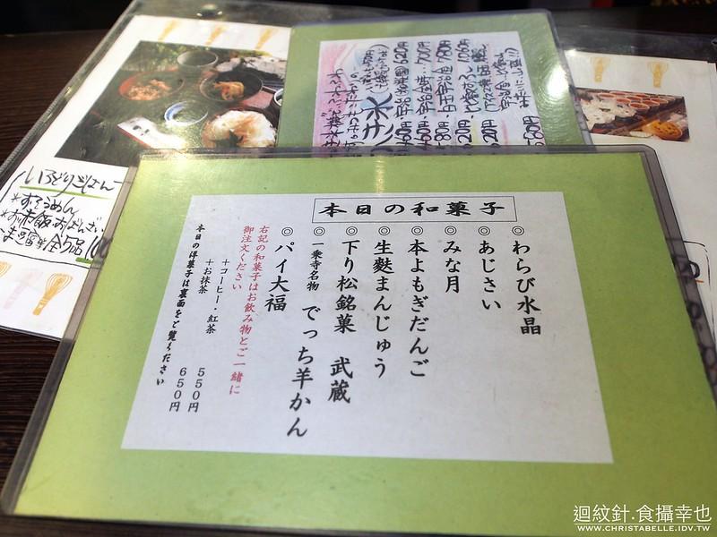 京都 一乘寺中谷