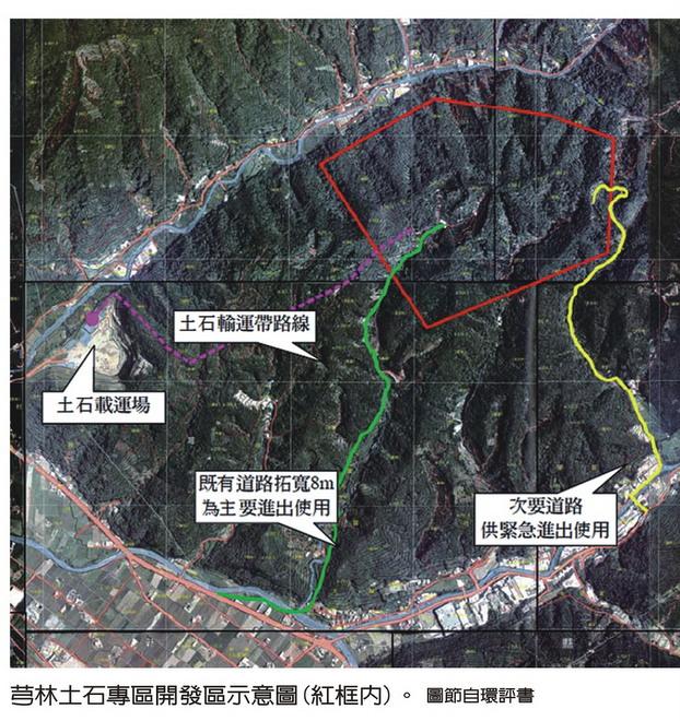 圖二:芎林土石專區開發區示意圖(紅框內)。(圖片來源:地球公民基金會)