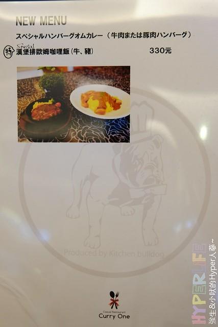 curry,ONE,串燒,丼飯,北區咖哩推薦,台中好吃咖哩,咖哩,咖哩王,居酒屋,拉麵,日式咖哩,日式料理,漢堡肉排,燒肉,辛辣咖哩,關東煮,鰻魚飯 @強生與小吠的Hyper人蔘~