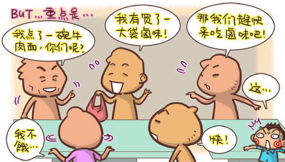 生活漫畫04