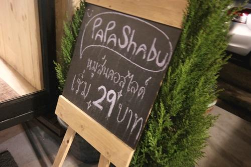 papa-shabu-063