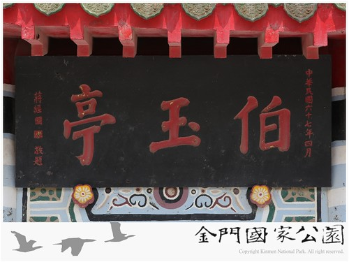 伯玉亭-02