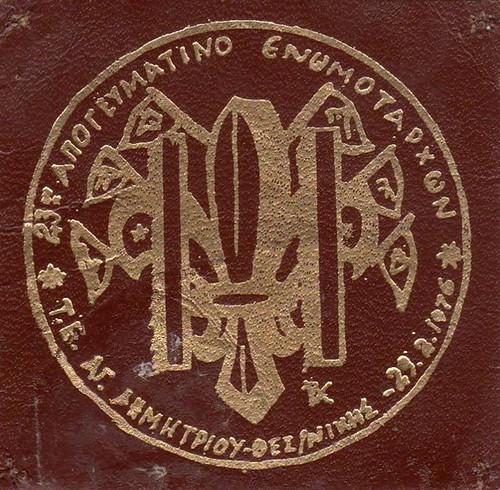 1976.02.29 - 23ο Απογευματινό Ενωμοταρχών ΤΕΑΔ