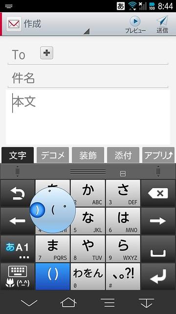 ATOKは左下タッチまたはフリックで括弧やカギ括弧が入力できる