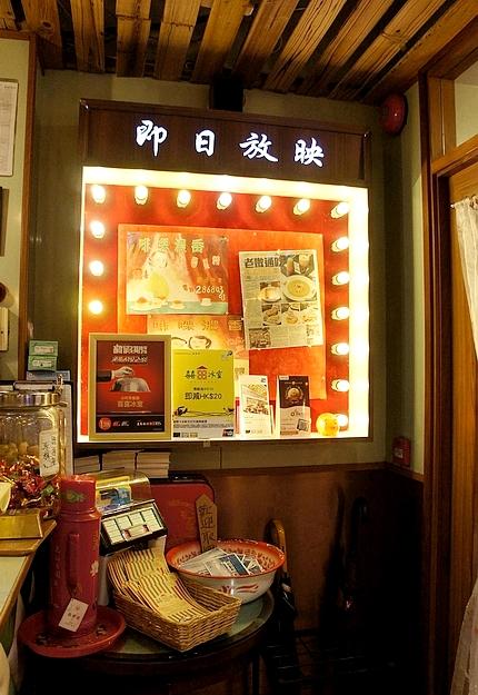 香港必吃喜喜冰室04