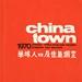 Chinatown Housing