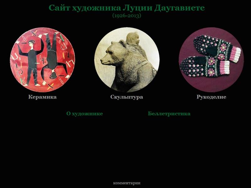 Сайт художника Луции Даугавиете