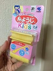 糸ようじ キッズ