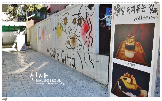 韓國首爾自由行-578(新沙洞散策)