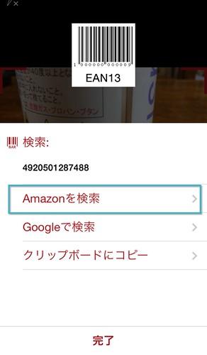 Amazon検索してみる