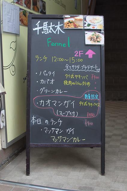 東京路地裏散歩 谷中・千駄木 タイ料理 フェンネル 2014年7月20日