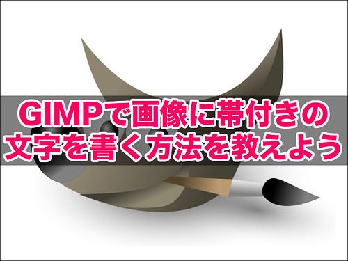 GIMP_T